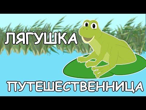 Лягушка Путешественница - Мультфильм - сказки для детей