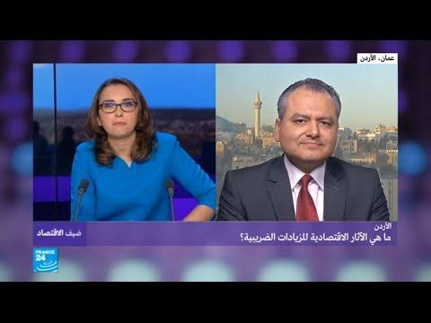 الأردن.. ما هي الآثار الاقتصادية للزيادات الضريبية؟  - 13:23-2018 / 1 / 22