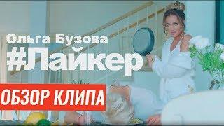 Ольга Бузова   Лайкер  Обзор клипа