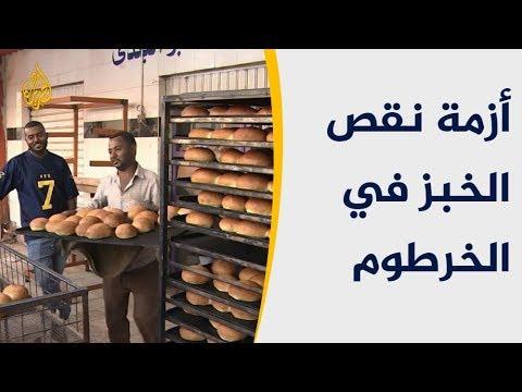 ما أسباب تفاقم أزمة الخبز بالعاصمة السودانية الخرطوم؟  - نشر قبل 2 ساعة