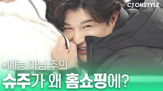 풀영상 초고화질주의! 아이돌 최초 홈쇼핑 출연 ★슈퍼주니어★슈퍼마켓