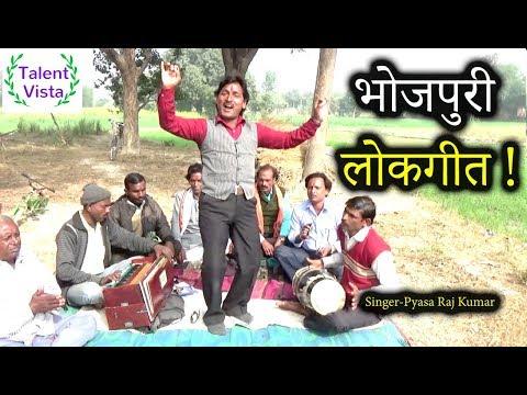 देहाती गाँव के खाटी कलाकार ।।   राजा हो.... माघ मेला घुमाई दा ।। New Bhojpuri Song Lokgeet