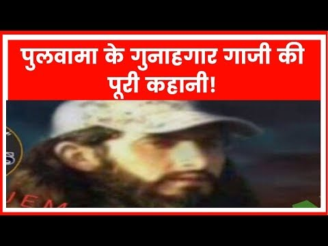 Pulwama Encounter; Who is Abdul Ghazi Rasheed mastermind behind Pulwama Incident; अब्दुल रशीद गाजी