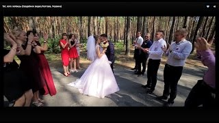 Тот, кого любишь (Свадебное видео,Полтава, Украина)