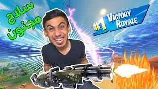 هذا السلاح مجنووون !!! | fortnite