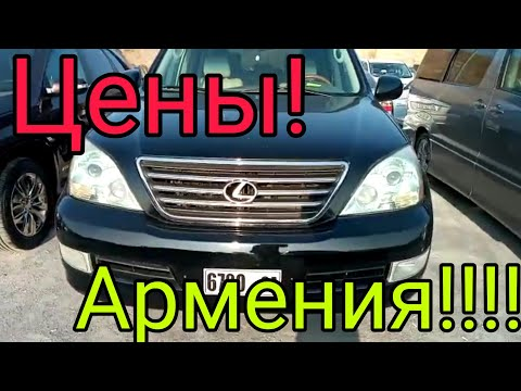Какие сейчас цены? Армения, рынок Ереван.