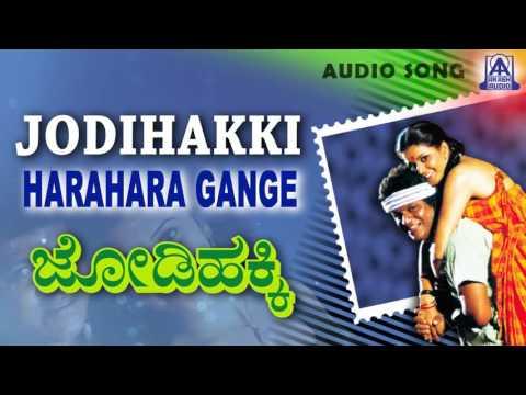Jodihakki  Hara Hara Gange Audio Song I Shivarajkumar, Vijayalakshmi I Akash Audio