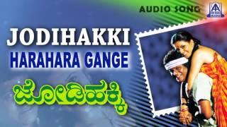 """Jodihakki - """"Hara Hara Gange"""" Audio Song I Shivarajkumar, Vijayalakshmi I Akash Audio"""