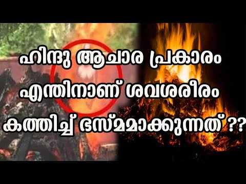 Why cremate a corpse? Here is the answer ..