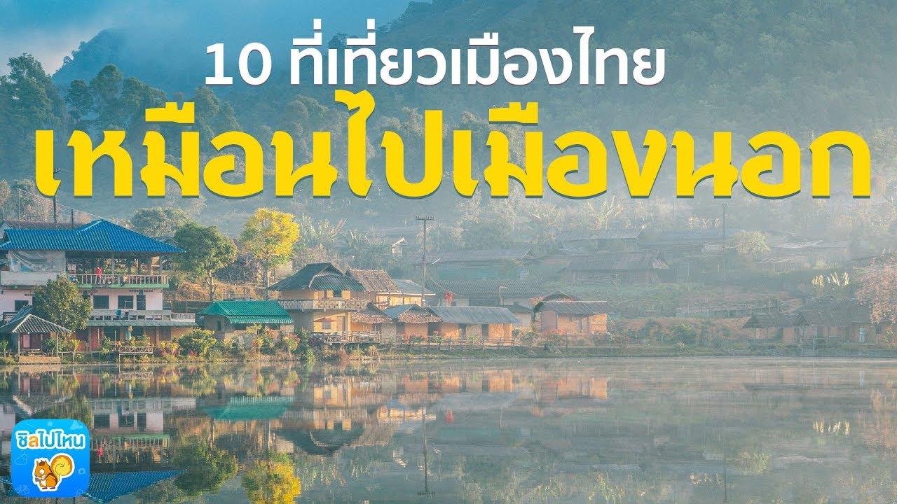 10 ที่เที่ยวเมืองไทย สวยเหมือนไปเมืองนอก