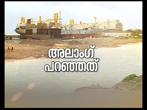World's biggest ship breaking yard in Alang, Gujarat | Akalangalile India 12 Oct 2016