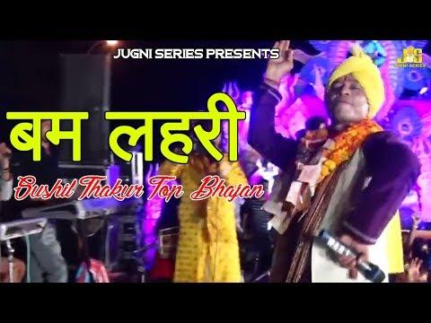Sushil Thakur Top Bhajan // The Voice Of Haryana // बम लहरी // Superhit Shiv Bhajan 2017