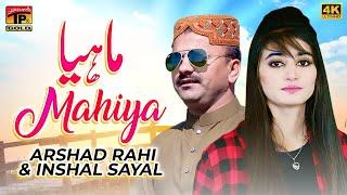Mahiya - Arshad Rahi - Inshal Sayal - New Eid Song 2017