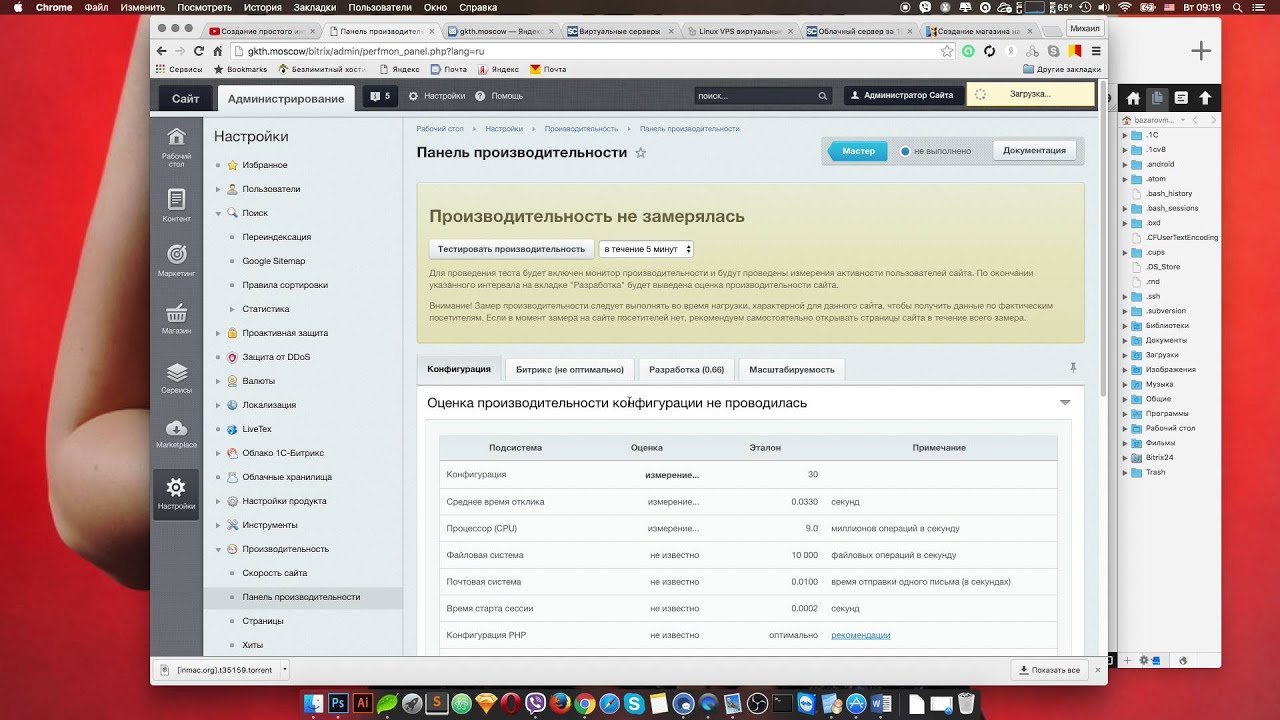Перенос сайта на другой сервер битрикс битрикс удаление демо данных
