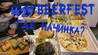 Съедено в Хабаровске #27 Beerfest | Где начинка? | Ни слова о НЕМАГИЯ vs. БОРЩ