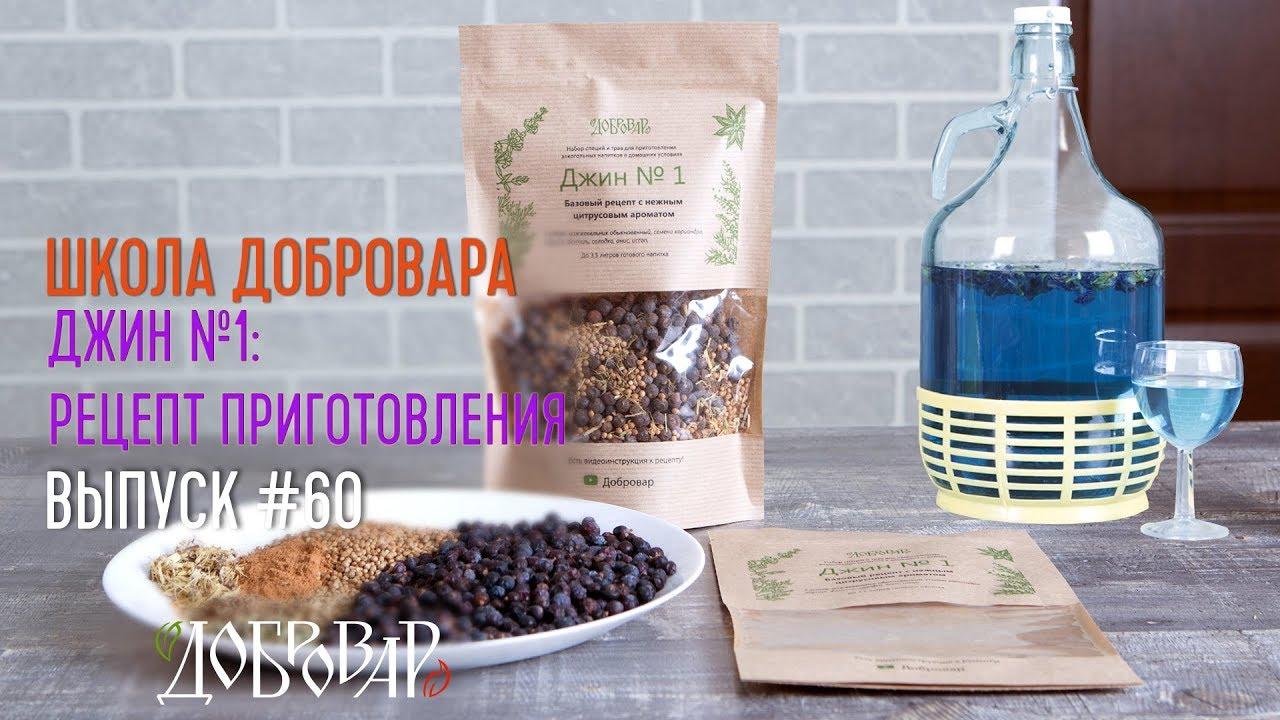 Джин №1: рецепт приготовления - Школа Добровара #60