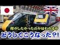 ~英国面の洗礼? イギリス×日本 日立製高速列車クラス800乗車レポ2~【迷列車で行こう海外編】現地突撃取材