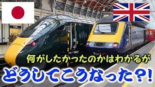 【迷列車で行こう海外編】現地突撃取材 ~英国面の洗礼? イギリス×日本 日立製高速列車クラス800乗車レポ2~