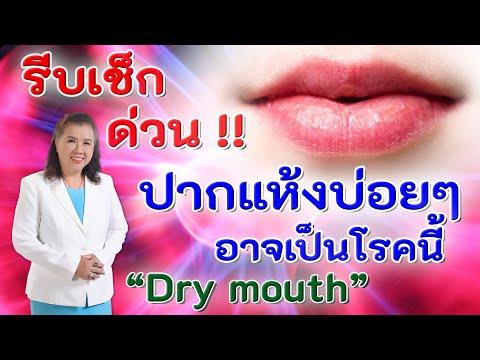 รีบเช็กด่วน !! ปากแห้งบ่อยๆ อาจเป็นโรคนี้ | Dry mouth |  พี่ปลา Healthy Fish