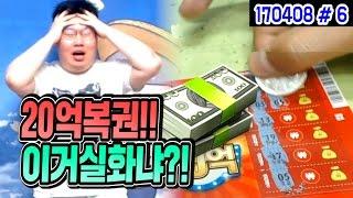 즉석복권 200장 긁고 인생역전?! (17.04.08 #6) 당첨금 총공개!!