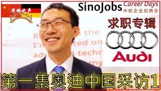SinoJobs Career Day求职特辑 【第一集奥迪中国专访1】中国德国全球规模最大招聘会 - 采访德国企业奥迪, 在德国实习工作,中文德语字幕