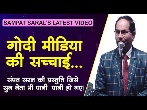 गोदी मीडिया ही मोदी मीडिया है| Sampat Saral Latest Video on Indian Media and PM Modi| Viral Video