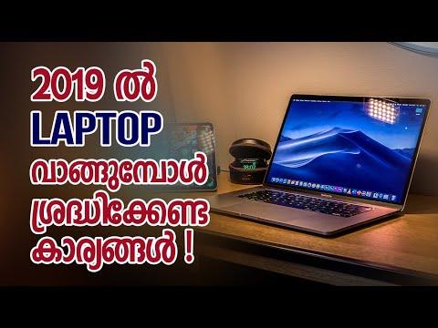 മികച്ച  LAPTOP വാങ്ങാൻ ശ്രദ്ധിക്കേണ്ട കാര്യങ്ങൾ   Tech Malayalam