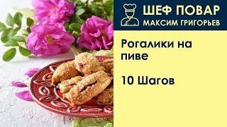 рогалики на пиве . Рецепт от шеф повара Максима Григорьева