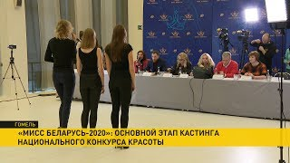 Кастинг «Мисс Беларусь-2020» в Гомеле