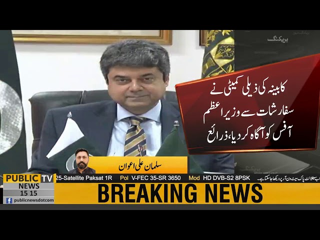 Cabinet subcommittee sends proposals to PM Office regarding Nawaz Sharif's name removal from ECL