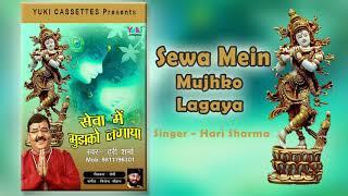 सेवा में मुझको लगाया | Sewa Mein Mujhko Lagaya | New Shyam Bhajan by Hari Sharma