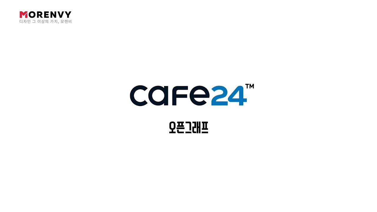 [모렌비] 카페24 완전정복11_오픈그래프