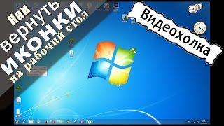 Как вернуть иконки на рабочий стол в Windows 7