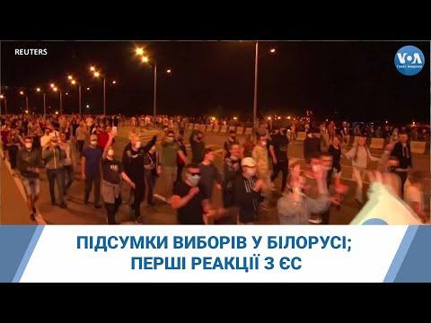 Голос Америки. Українською: Підсумки виборів у Білорусі; перші реакції з ЄС