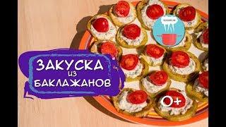 Закуска из Баклажан | Быстрый Рецепт на Праздничный Стол 0+