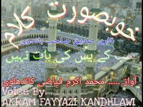 Zikr E Khuda Mai Har Dam Rahna, By......... AKRAM FAYYAZI