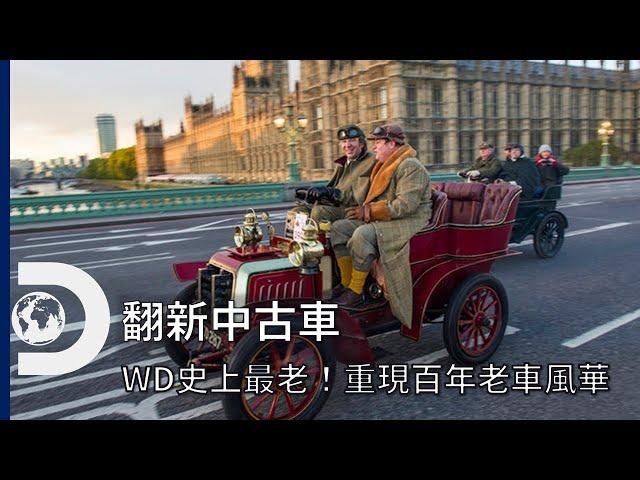《翻新中古車》節目史上最老改裝!如何用21世紀技術混合古典工法,重現百年老車的風華?每周二晚上《翻新中古車》Wheeler Dealer