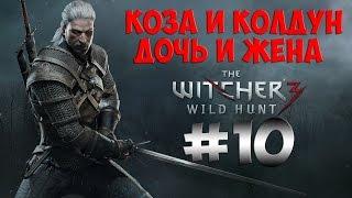 The Witcher 3 Wild Hunt. Прохождение. Часть 10 (Кровавый барон) 60fps