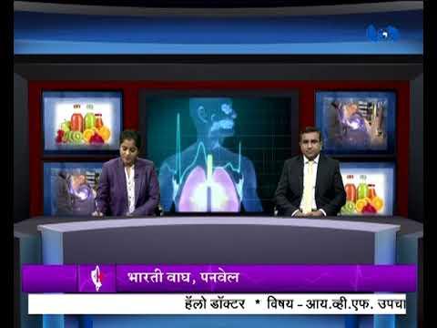 Dr. Narhari Malgavkar - Hello Doctor - 27 July 2018 - आय.व्ही.एफ.उपचार पध्दती
