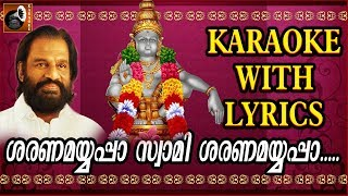 Saranamayyappa Swami Saranamayyappa | Karaoke Songs with Lyrics | Hindu Devotional Songs Malayalam