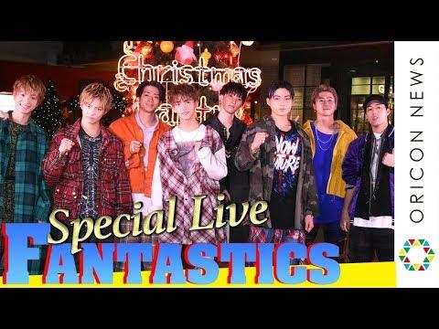 FANTASTICS、単独イベントでデビュー曲「OVER DRIVE」披露 ファン歓喜! Sunshine City Christmas Party!ツリー点灯式&クリスマススペシャルライブ