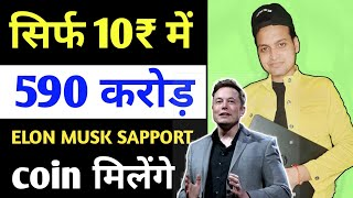 590 करोड़   cryptocurrency news today invest   crypto news today   crypto meme coin launch