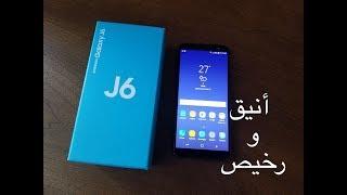 Samsung Galaxy J6 2018 فتح صندوق و نظره اولى