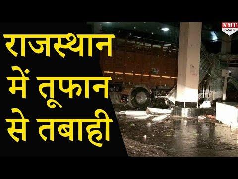 Rajasthan में Thunder Storm, 25 Dead, 100 से ज्यादा Injured