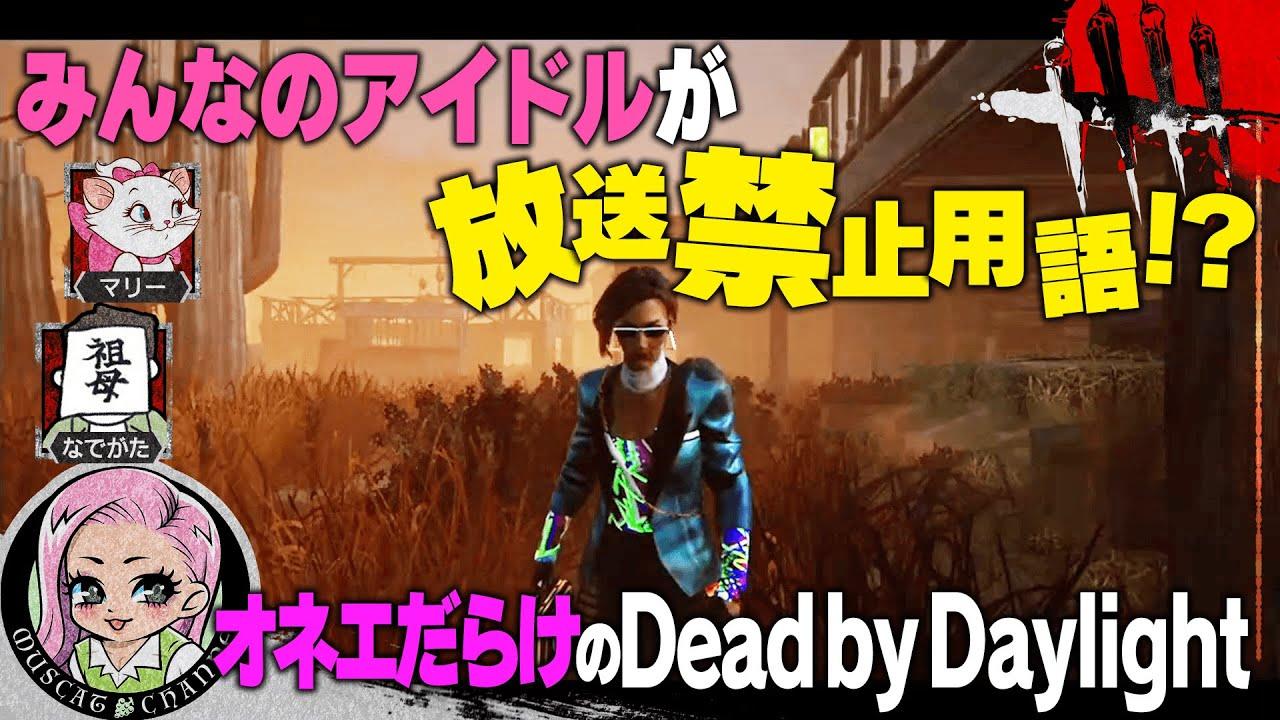【DBD】自称みんなのアイドルがまさかの〇〇ぽ!?【Dead by Daylight】