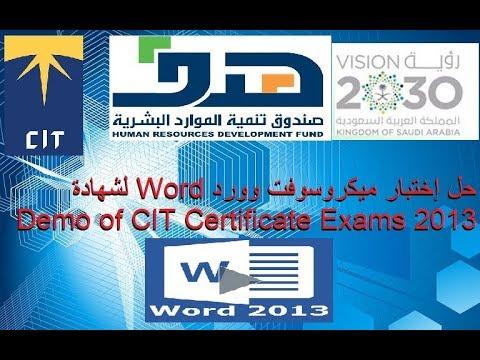 حل اختبار ميكروسوفت وورد Word لشهادة Demo of CIT Certificate Exams 2013