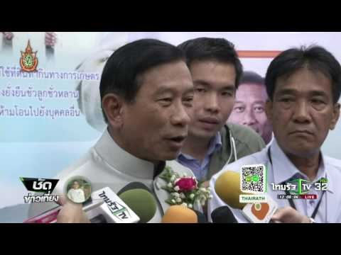 ย้อนหลัง ขีดเส้นใต้เมืองไทย : เกาะติดมาตรา 44 ทวงคืนผืนป่า | 15-07-59 | ชัดข่าวเที่ยง | ThairathTV
