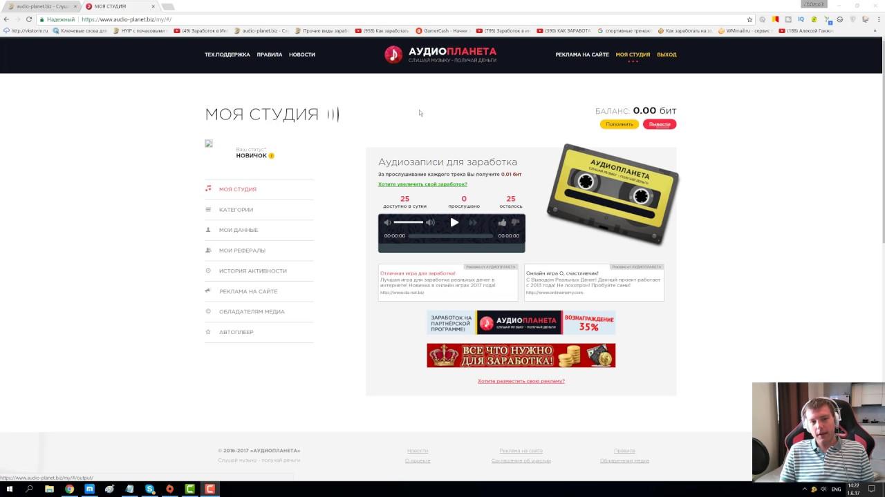 Заработок в интернете за прослушивание музыки в заработок в интернете через бота