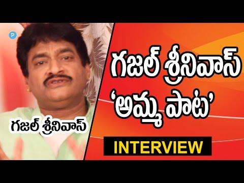 Ghazal Srinivas Amma Paata (Song on Mother) - Telugu Popular TV