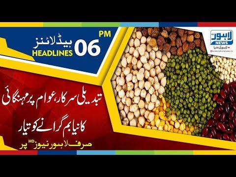 06 PM Headlines Lahore News HD – 20th March 2019 thumbnail